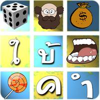 App เกมส์ใบ้คำ เกมส์ทายคำจากภาพ