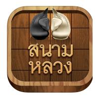 App สนามหลวง หมากรุกไทย หมากฮอส โอเทลโล่