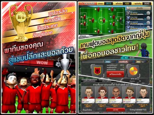 เกมส์ Barcode Footballer