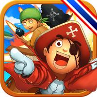 Pirate Treasure (เกมส์ Pirate Treasure โจรสลัด)