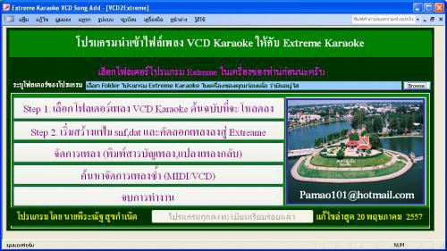 ดาวน์โหลดโปรแกรม VCD2Extreme