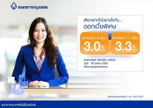 App ธนาคารกรุงเทพ Bangkok Bank
