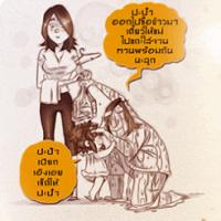Font KRR Aengaei (ฟอนต์ KRR Aengaei ฟอนต์แบบการ์ตูน)