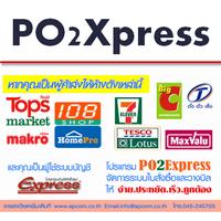 PO2Xpress (แปลงใบสั่งซื้อจากระบบ EDI เข้าโปรแกรม Express)