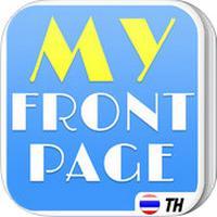 My FrontPage Thai Edition (App ทำโปสเตอร์ ทำปกนิตยสาร)