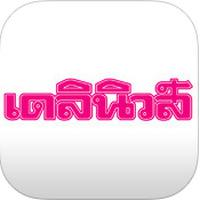 Daily News Thailand (App อ่านข่าวเดลินิวส์)