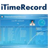 Pawano iTimeRecord (โปรแกรม iTimeRecord นับสถิติผู้เข้าใช้ห้องสมุด)