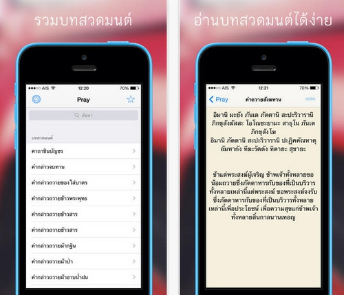 App รวมบทสวดมนต์ Pray TH