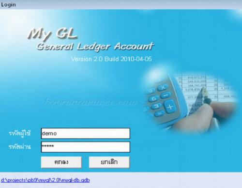 โปรแกรมบัญชีแยกประเภท MyGL