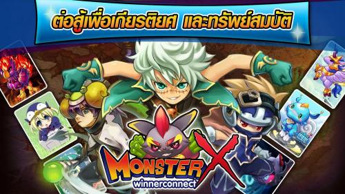 เกมส์ MonsterX