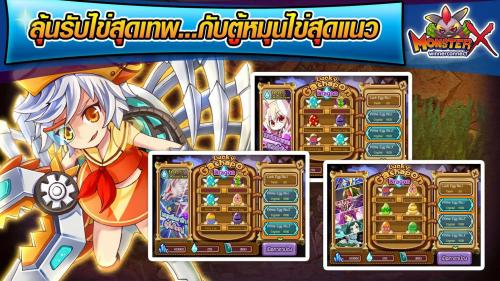 MonsterX (App เกมส์เลี้ยงมอนสเตอร์ต่อสู้ Xmon) :