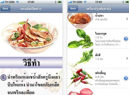 App รวมสุดยอดอาหารไทย iThaiCookBook