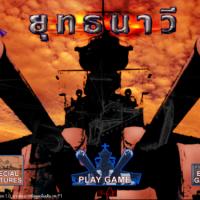 เกมส์ยุทธนาวี เรือหลวงธนบุรี ที่เกาะช้าง