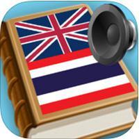 Thai English dictionary (App พจนานุกรม ไทย อังกฤษ)