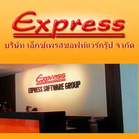 คู่มือโปรแกรมบัญชี Express