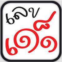 Thai Lottery (App ผลลอตเตอรี่ เลขเด็ดอาจารย์ดัง)