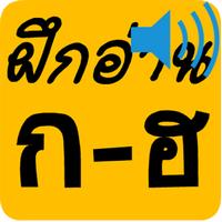 ฝึกอ่าน ก ไก่ ฮ นกฮูก สระ วรรณยุต์ ตัวเลข (Thai Alphabet)