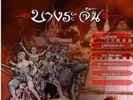 เกมส์บางระจัน PC (Bangrajan) :