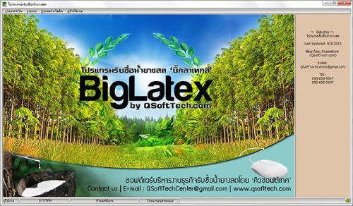 โปรแกรมยางพารา BigLatex