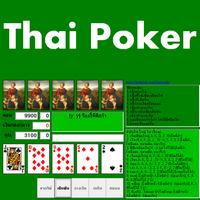 Thai Poker (เกมส์ไพ่ Poker พร้อมวิธีเล่น โดยคนไทย ฟรี)