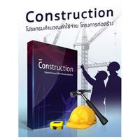 Construction (โปรแกรมคำนวณค่าใช้จ่าย โครงการก่อสร้าง)