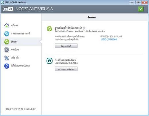 ดาวน์โหลด NOD32 Antivirus 10