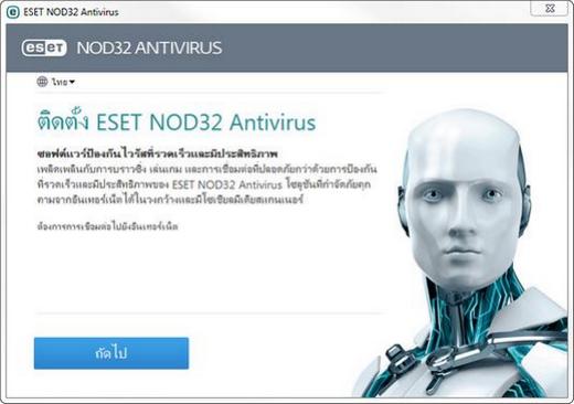 NOD32 Antivirus 8