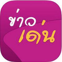 App ข่าวเด่น อัพเดทข่าวในโลกโซเชี่ยล