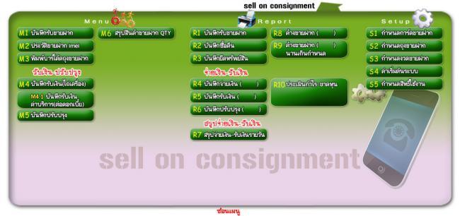 Project MOSYS Online (โปรแกรมร้านขายมือถือ ร้านซ่อมมือถือ ออนไลน์) :