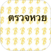 Thai Lottery Checker :