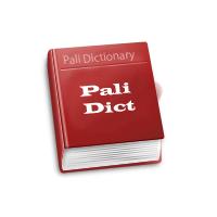 Pali Thai Dictionary (พจนานุกรมศัพท์บาลี ไทย บน PC)