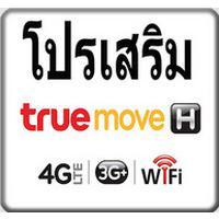 App โปรเสริม เติมเน็ต Truemove-H
