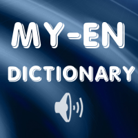 Myanmar English Dictionary (App แปลภาษาพม่า)