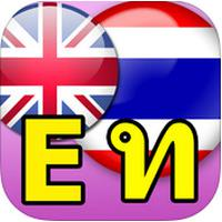 Dictionary Eng Thai (App ดิกชันนารี)