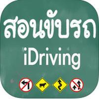 App สอนขับรถ รวมวิธีขับรถเบื้องต้น