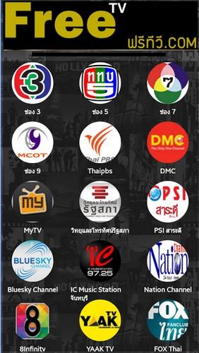 App ดูทีวีฟรี