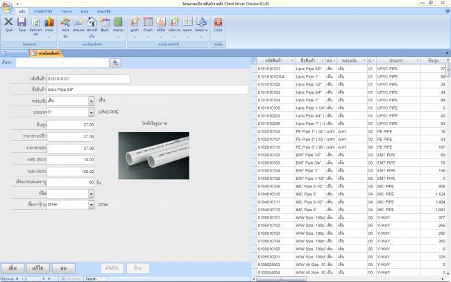 โปรแกรมบริหารสินค้าคงคลังทำสต๊อก Inventory Management Software
