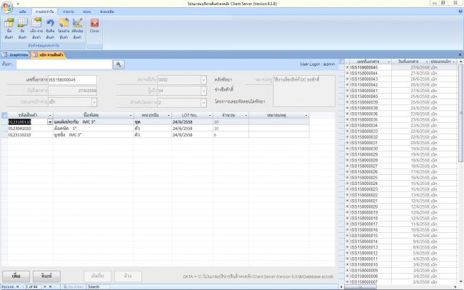 Inventory Management Software (โปรแกรมจัดการ บริหารสินค้าคงคลัง) :