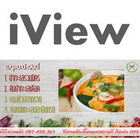 iView (ประชาสัมพันธ์ผ่านหน้าจอคอม เมนูอาหาร ข้อความต้อนรับ ฯลฯ)