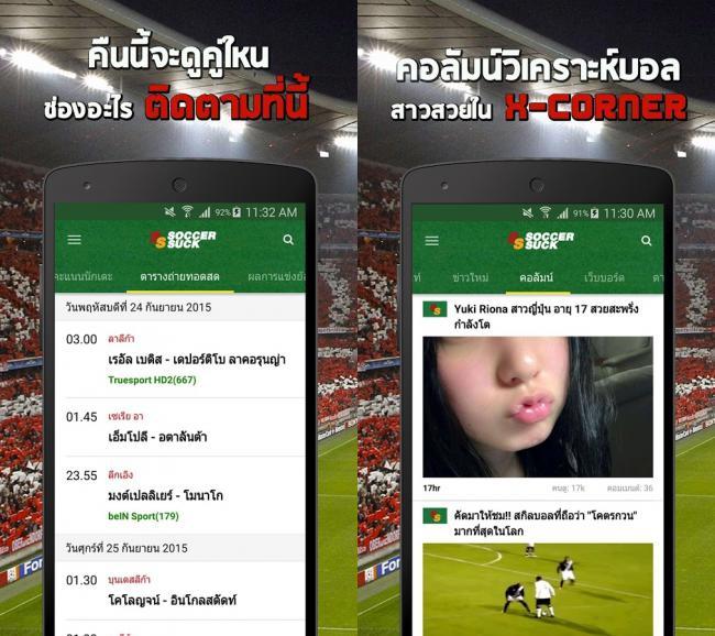 Soccer Suck 66