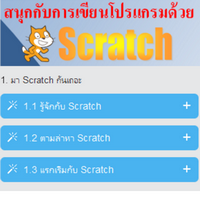 Fun with Scratch (สอน เขียนโปรแกรม ด้วย โปรแกรม Scratch)
