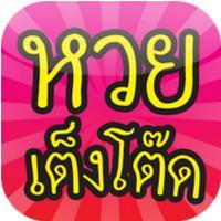 Thai Lottery (App หวย เต็ง โต๊ด)