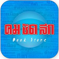 KOM CHAD LUEK (App คมชัดลึก)