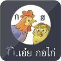 App ก เอ๋ย กอ ไก่