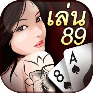 Len89 (App เกมส์เล่นไพ่ Len89 ไพ่ป๊อกเด้ง เก้าเก โป๊กเกอร์ เท็กซัส) :