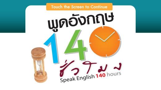App พูดอังกฤษ 140 ชั่วโมง