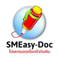 SMEasy Doc (โปรแกรม SMEasy Doc ออกใบเสนอราคา ออกใบเสร็จ จัดการเอกสาร)