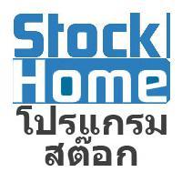 StockHome (โปรแกรม StockHome ระบบข้อมูลสินค้า ตัดสต๊อคสินค้า Online)
