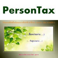 PersonTax (โปรแกรม PersonTax พิมพ์ใบรับรอง การหักภาษี ณ ที่จ่าย) :