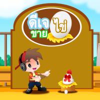 เกมส์ดีเจขายไข่ ข้อสอบวิทยาศาสตร์  (App ข้อสอบวิทย์ ป.6)